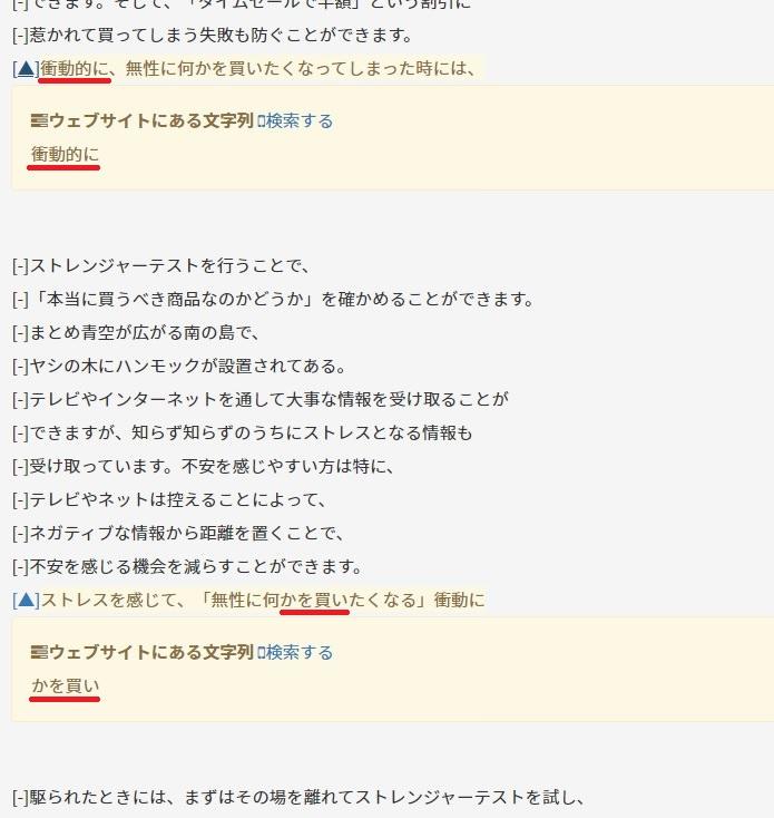 コピペチェックツール【文字の合致個所の探し方】