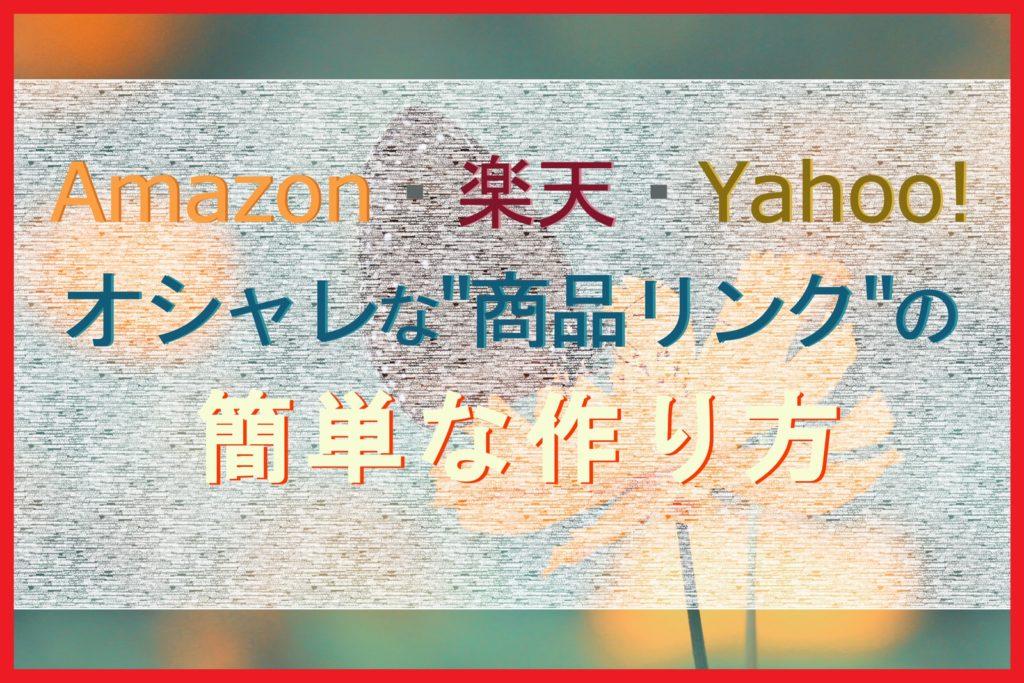 """【便利ツール】Amazonの商品リンクを""""簡単""""に作成する方法【1分で作れます】"""