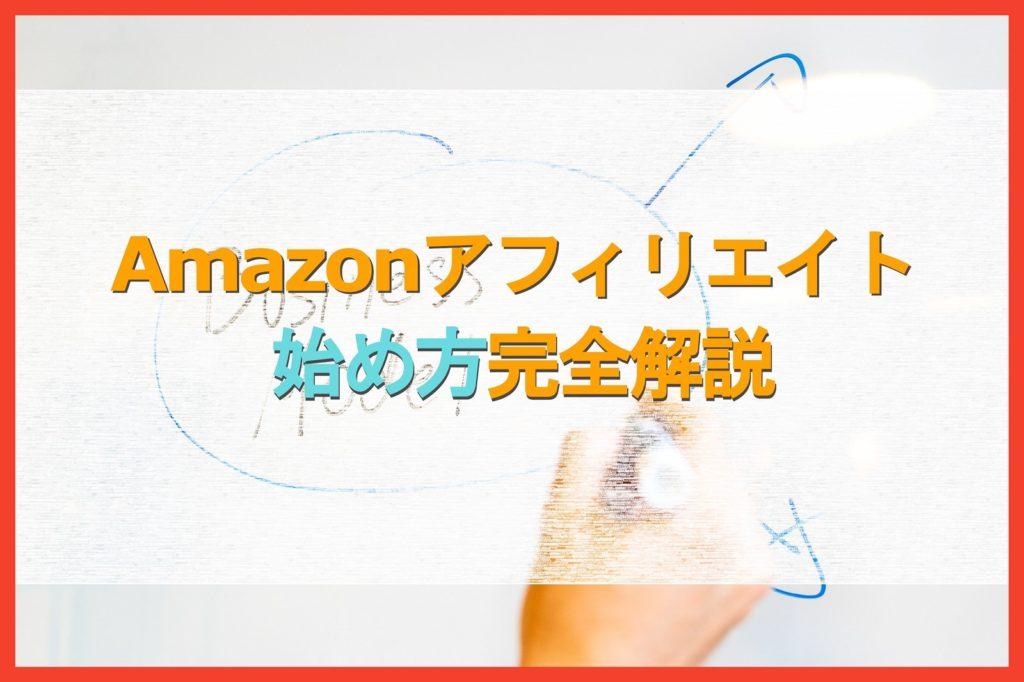Amazonアフィリエイトの始め方を完全解説!【稼ぐカギは基本にあります】