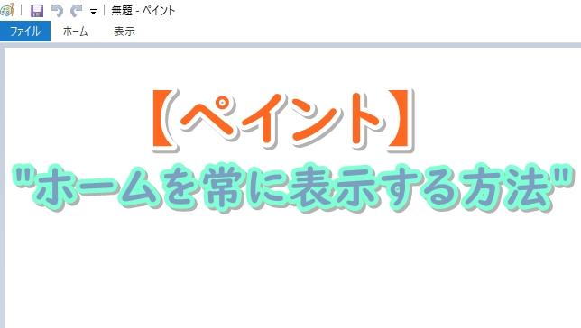 """「ペイント」で""""ホーム""""を常に表示する方法【Windows】"""