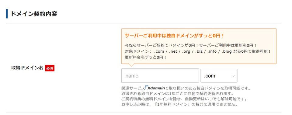 「WordPress クイックスタート」のお申込み手順