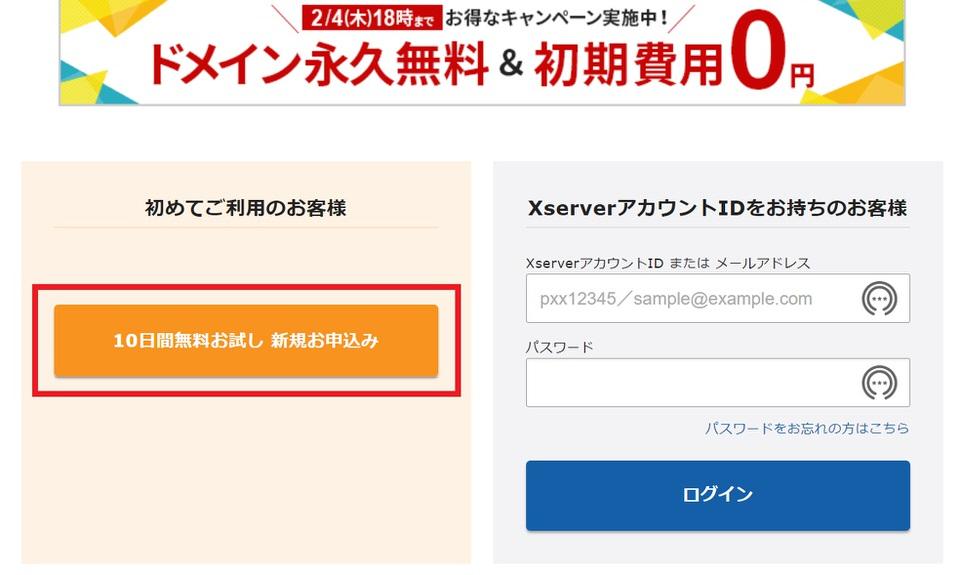 エックスサーバーの「WordPress クイックスタート」のお申込み手順