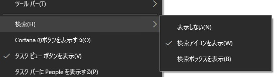 「虫メガネ」の検索アイコンの表示の仕方