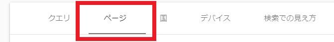 効果①:リライトで検索順位を上げたい場合:SEO対策