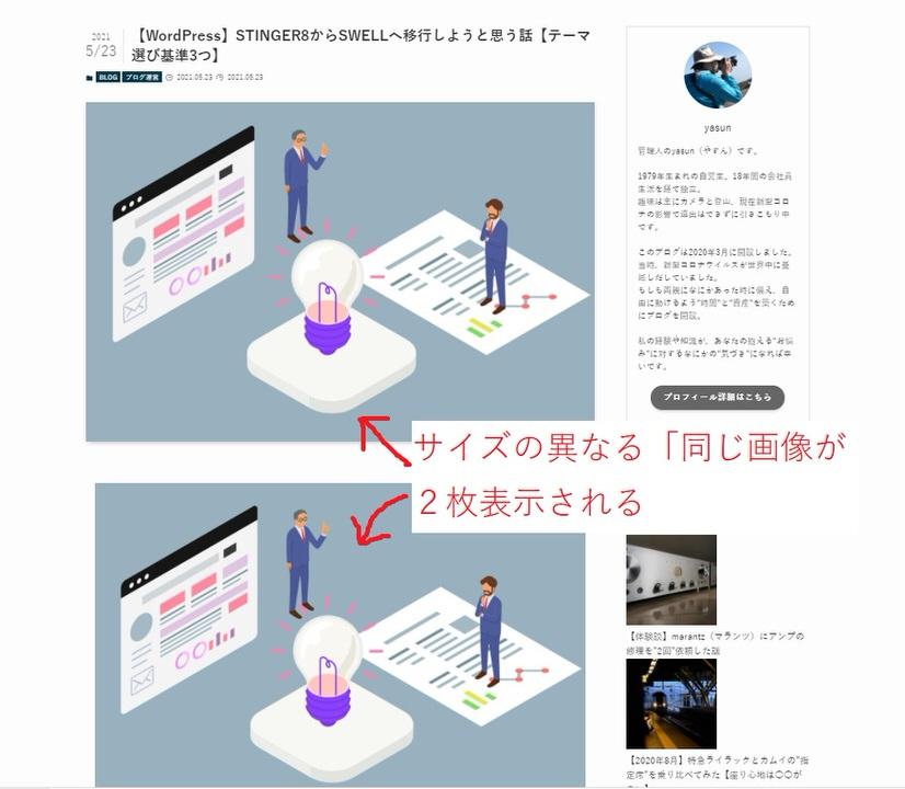 【SWELL】記事内に表示される「2枚の同じ画像」【アイキャッチ設定で1枚に】