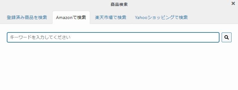【ポチップ】無料で商品リンクを簡単に作成できるWordPressプラグイン