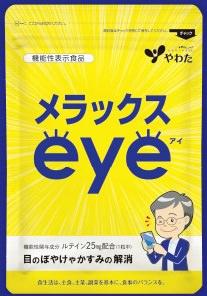 メラックスeye(全額返金保証付き)
