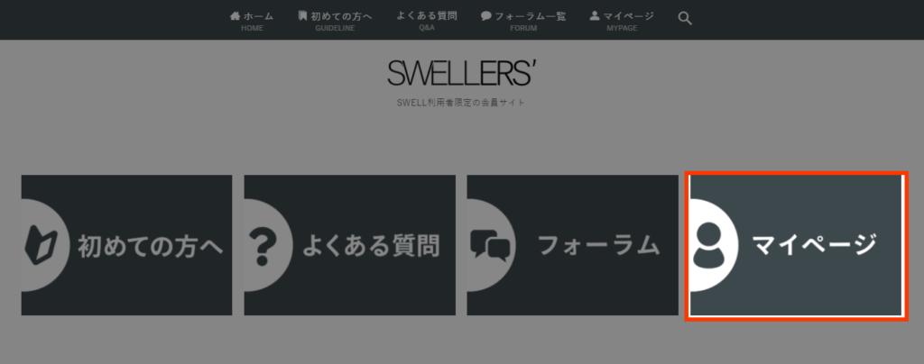 SWELLを使用する方法【3つの簡単ステップ】