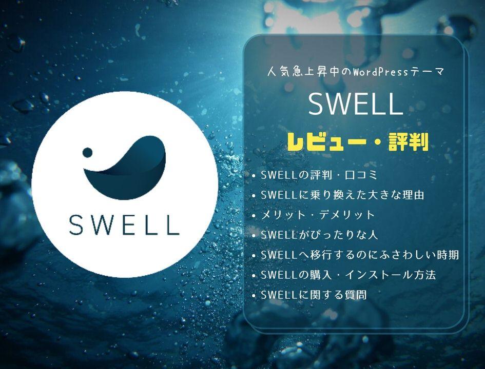 【レビュー】人気納得の有料テーマSWELL|メリット・デメリットを解説