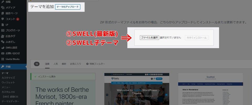 【SWELL最新版】・【SWELL子テーマ】をインストール