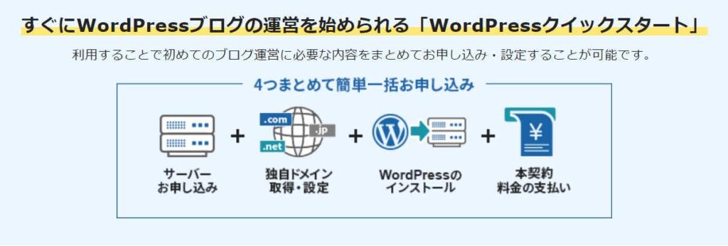 エックスサーバー「WordPress クイックスタート」を利用する