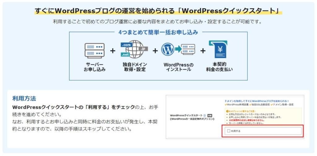 【WordPress】ブログを簡単に始める方法【わずか10分】