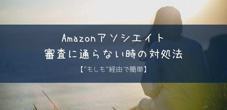 """【""""もしも""""経由で簡単】Amazonアソシエイト審査に通らない時の対処法"""