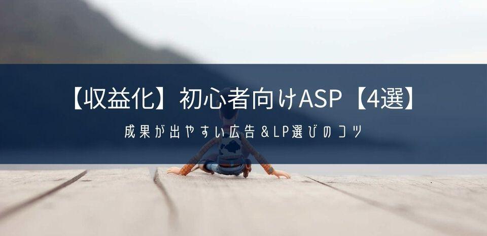 【収益化】初心者向けASP【4選】+成果が出やすい広告&LP選びのコツ
