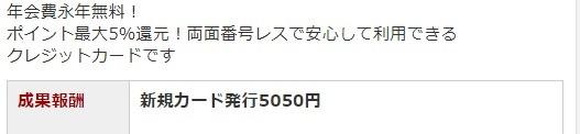 【収益化】初心者向けASP(アフィリエイトサイト)【4選】:クレジットカード発行