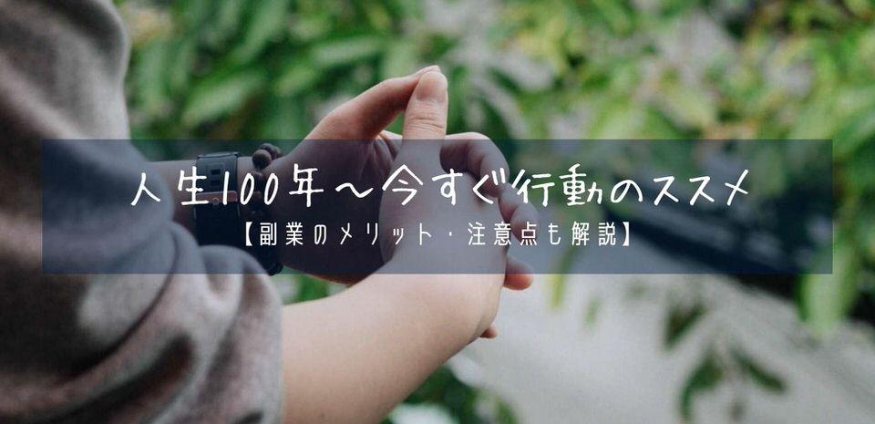 人生100年~今すぐ行動のススメ【副業のメリット・注意点も解説】